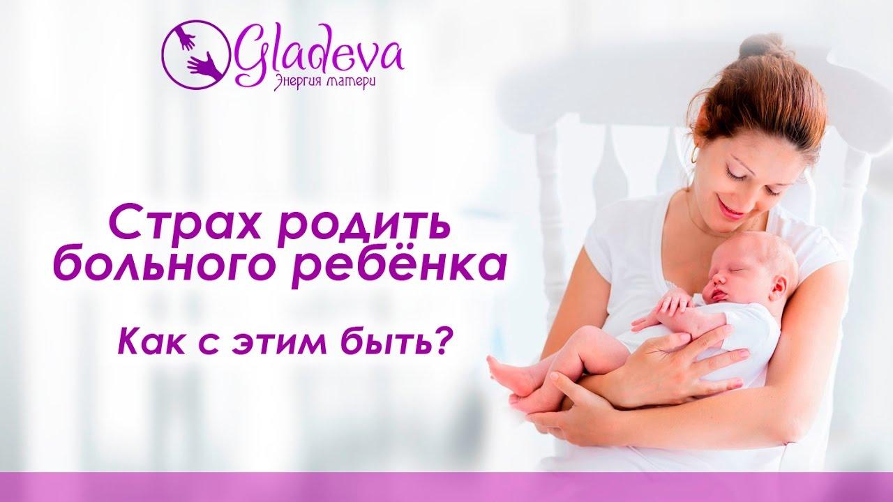 Боюсь родить больного ребенка