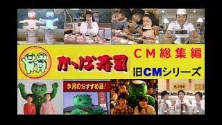 カッパ♪ カッパ♪ カッパのマークのかっぱ寿司~♪ 」 のCMソングでおなじ...