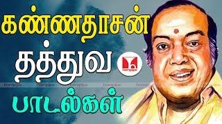 கண்ணதாசன் தத்துவ பாடல்கள் | Kannadasan Songs | Old Tamil Song Collections | Hornpipe Songs