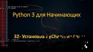 32.Python для Начинающих - Установка PyCharm под Linux