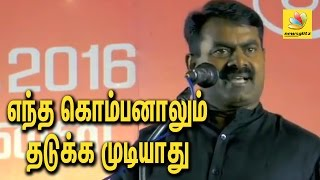 Seeman Speech : No one can stop me from becoming Chief Ministe
