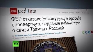 ФБР отказалось опровергнуть сообщения о связях окружения Трампа с Россией