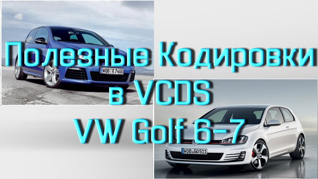 vcds vw golf 6 7. Black Bedroom Furniture Sets. Home Design Ideas