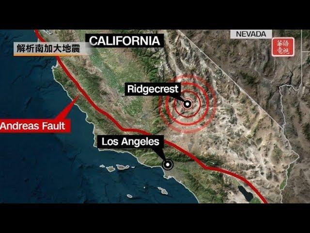 新聞大特寫-解析南加兩場強震