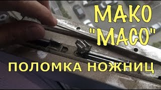 Поломка ножниц пластикового окна Мако (Масо). Запорная тележка.