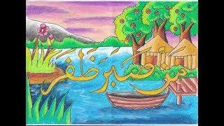 Download Cara Mewarnai Kaligrafi Arab Dengan Crayon Krayon Untuk