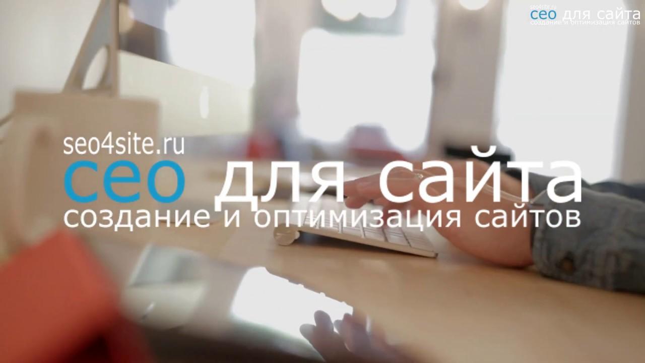 Оптимизация сайта Сокол продвижение сайтов обучение новосибирск