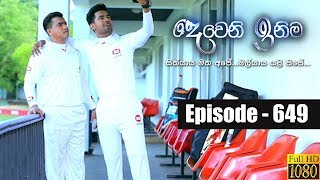 Deweni Inima | Episode 649 02nd August 2019 Thumbnail