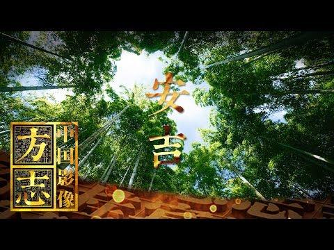 《中国影像方志》 第1集 浙江安吉篇 | CCTV