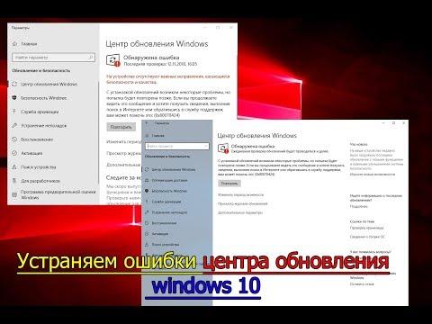 Ошибка центра обновления Windows 0x80070424. Как устранить проблему