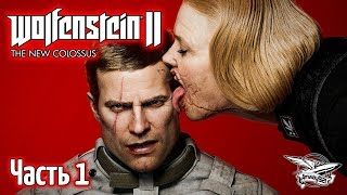 Wolfenstein II: The New Colossus - Полное прохождение - Часть 1