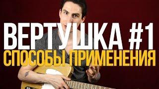 Как играть вертушки на гитаре рок импровизация - Уроки игры на гитаре Первый Лад(Заходите к нам сайт: http://1lad.ru Всем привет. Мы решили порадовать всех любителей рока и разобрать универсальн..., 2015-07-18T11:59:54.000Z)