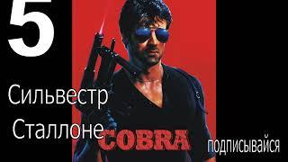 Топ 10 плакатов на стену киногероев боевиков 90 х