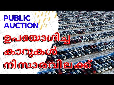 Buy Car In Qatar Cheap Rate | Public Auction Of Impounded Vehicles |  ഉപയോഗിച്ച കാറുകൾ നിസാര വിലക്ക്