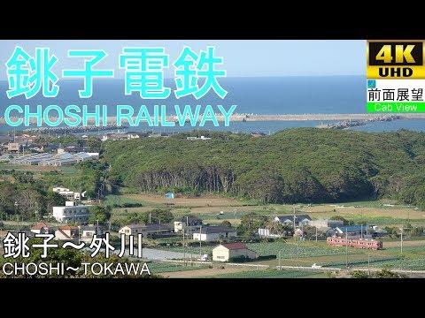【4K前面展望】銚子電鉄(銚子~外川)