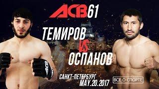 АБДУЛ-РАХМАН ТЕМИРОВ vs АРМАН ОСПАНОВ   PROMO   20.05.17  ACB MMA