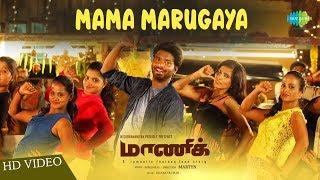 Mama Marugaya | | Maaniik | MaKaPa Anand | Dharan Kumar | Mirchi Vijay | Martyn | Yogi babu