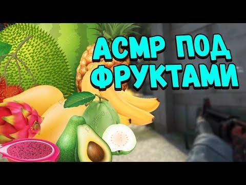 АСМР КСГО ПОД ФРУКТАМИ