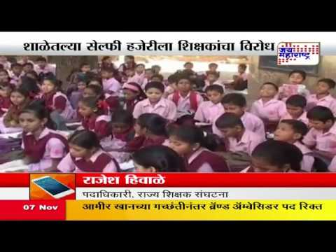 Selfie with students to keep tab on attendance in Aurangabad