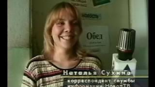 10 лет Ново ТВ , Бардокин 10 канал 2001