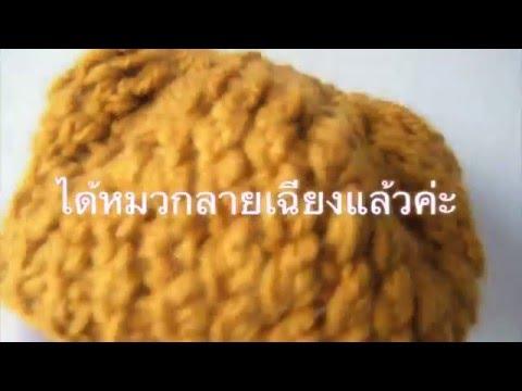 how to ถักโครเชต์หมวกไหมพรมลายเฉียง (hat) #Click