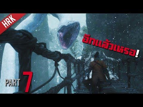เรือรอลิง สิงข้างงู - SEKIRO : Shadows die twice - Part 7