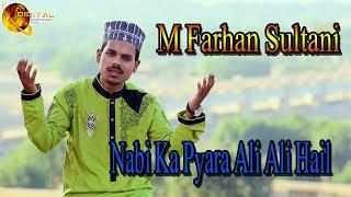 &quotNabi Ka Pyara Ali Ali Hai&quot Naat M Farhan Sultani HD Video
