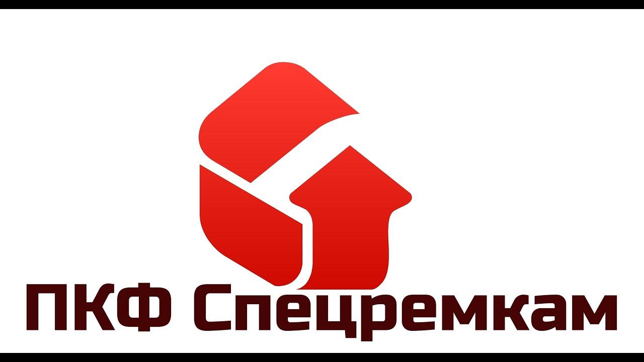"ООО ""ПКФ Спецремкам"" ремонт и модернизация кабин КамАЗ."