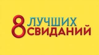8 лучших свиданий - Официальный тизер-трейлер (HD)