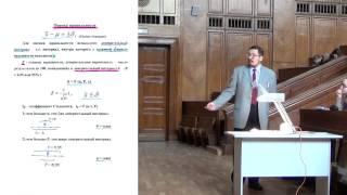 Лекция 6. Метрологические основы аналитической химии.