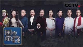 《国家宝藏》 20180211 【National Treasure】 国家宝藏迎来收官盛典 九件入选特展国宝名单揭晓 | CCTV综艺