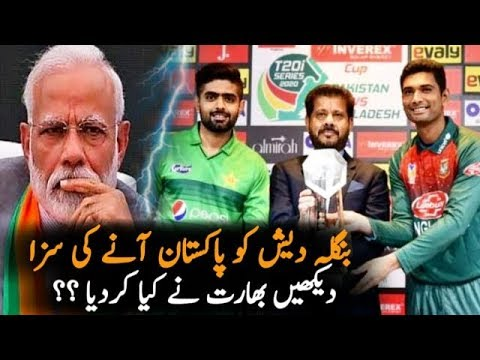 India On Bangladesh Cricket Team Visit Pakistan ||pakistan vs bangladesh t20 2020