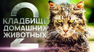 Кладбище домашних животных 2 2019 [Обзор] / [Трейлер 2 на русском]