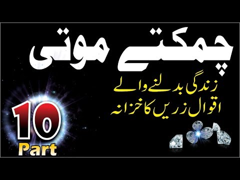 Chamkety Moti Part 60 Aqwal E Zareen Aqwal E Zareen Audio Video Gorgeous Audio Quotes About Life