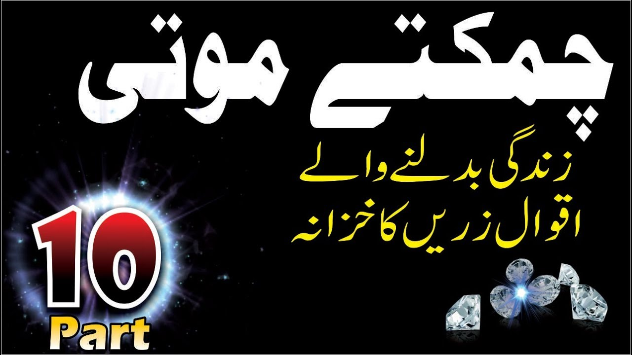 Audio Quotes About Life Chamkety Moti Part 10  Aqwal E Zareen  Aqwal E Zareen Audio