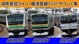【イイ音♪】湘南新宿ラインVVVFサウンド集[3種]