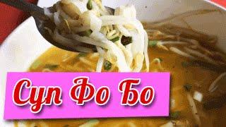 Вьетнамский суп фо бо (СОСТАВ) Fo bo