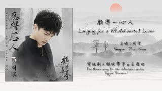 Download Lagu 【ENG SUB】周深 Charlie Zhou Shen【LYRICS】願得一心人 Longing for a Wholehearted Lover (fan-made) mp3