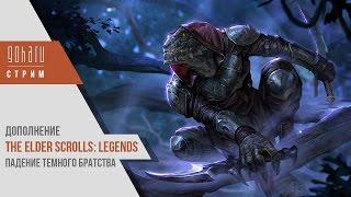 """The Elder Scrolls: Legends - Дополнение """"Падение Темного братства"""""""