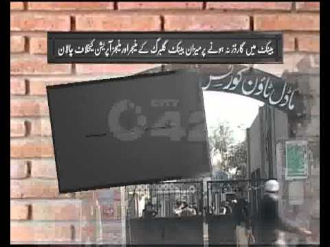 Meezan Bank Gulberg Branch Manager Fine Due Security Guard Availability Issue Pkg City42