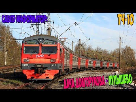 (СЗППК) САВПЭ Информатор: Дача Долгорукова - Пупышево