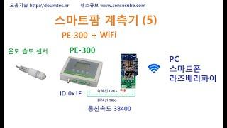 스마트팜 계측기 (5) RS485 to WiFi (PE…