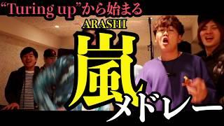 "「Turning up」から始まる!""嵐""メドレー【魂の寿司唄#19】"