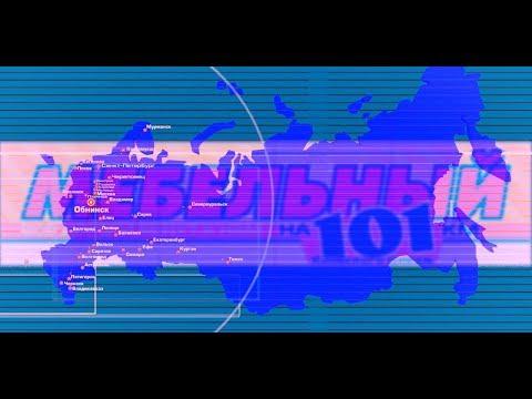 """Обнинск. """"Мебельный на 101км""""."""