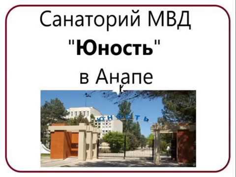 """Санаторий МВД """"Юность"""" в Анапе"""