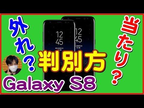 Galaxy S8に『当たり』と『外れ』が存在!確認方法を紹介します(アンケート付き)