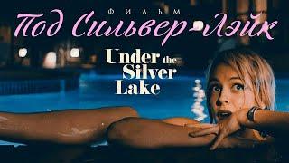 Под Сильвер-Лэйк /Under The Silver Lake/ Фильм HD