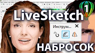 LiveSketch ✅ Инструмент Настройки Скейтч Опции Рисование в CorelDraw Обучение Урок 1