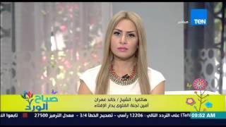صباح الورد - مشادة كلامية وحوار ساخن جدا بين د/ملكة زرار والشيخ خالد عمران يعد تحليله للزواج العرفي