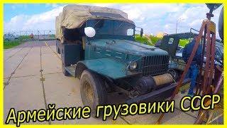 Советские военные грузовики. Chevrolet G7107 обзор и история. Армейские грузовики СССР